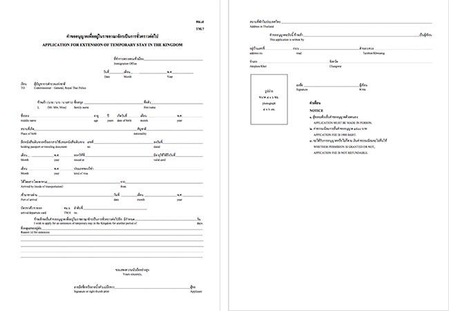 Formulaire extension visa Thaïlande